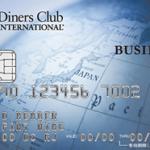 ダイナースクラブビジネスの評判【口コミ18件】2021年5月現在