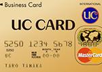 UC法人ゴールドカードの評判【口コミ14件】