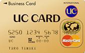 【UC法人ゴールドカードの口コミ評判】年会費の安さと付帯サービスの充実がポイント!