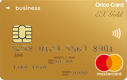 【オリコ Ex Gold for Bizの口コミ評判】年会費の安さとポイント還元率の高さがポイント!