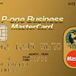 【P-one Business Mastercardの口コミ評判】審査の通りやすさがポイント!