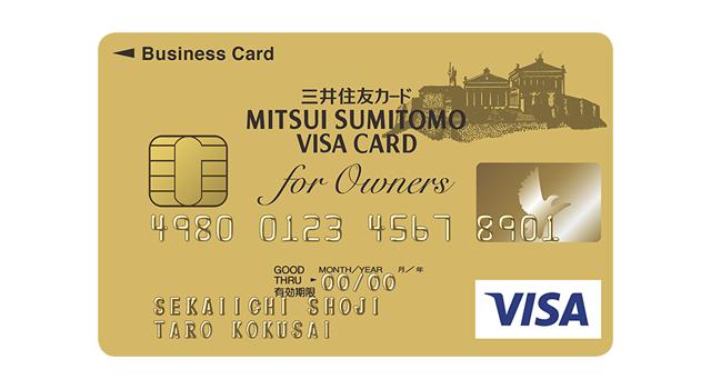 【三井住友ビジネスカードforOwenersゴールドの口コミ評判】年会費の安さがポイント!