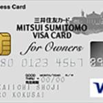 【三井住友ビジネスカードforOwnersクラシックの比較と評判】個人事業主でも申込める銀行系法人カードが登場!