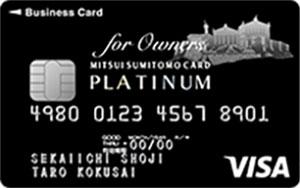 【三井住友ビジネスカードforOwnersプラチナの比較と評判】ステータスの高さと付帯サービスは折り紙付き!
