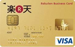 楽天ビジネスカード【審査に通りやすく楽天市場で最強】