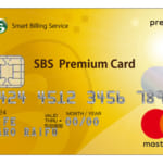 【SBS Premium Card(DPB)の評判】デポジット型なので審査に通らない方におすすめ!