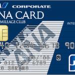 ANAJCB法人カードの評判【国内出張の強い味方】