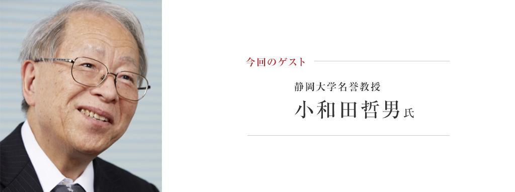 【今回のゲスト】小和田哲男 氏