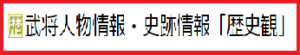 みんなで作る、みんなで繋がる新コンセプト日本の歴史情報サイト