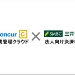 三井住友カードとコンカーが業務提携【経費精算が簡便化】