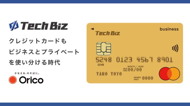 テックビズカード【初年度無料で審査通りやすい】