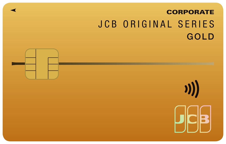 JCBゴールド法人カードの評判【審査の口コミ28件】2021年7月現在