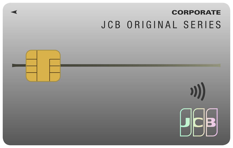 JCB一般法人カードの評判【口コミ62件】2021年10月現在